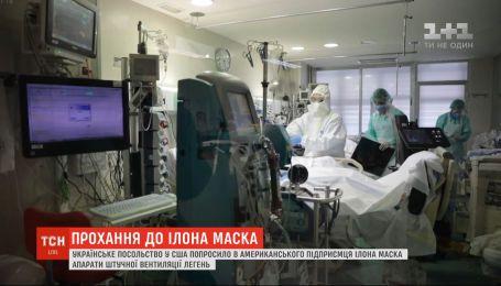 Аппараты ИВЛ попросило у Илона Маска украинское посольство в США