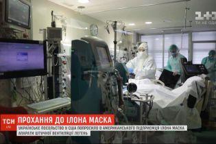 Апарати ШВЛ попросило в Ілона Маска українське посольство в США
