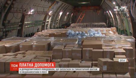 У Держдепі США повідомили, що заплатили за гуманітарний вантаж із медикаментами з Росії