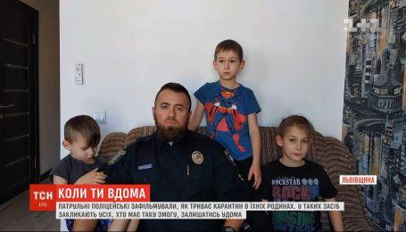 Патрульные полицейские сняли, как проходит карантин в их семьях