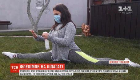 Карантин на шпагаті: у Дніпропетровській області стартував незвичний флешмоб