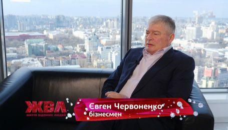 """""""Робота - перше, друзі - друге, жінки - третє"""": Євген Червоненко відверто про кар'єру й особисту драму"""