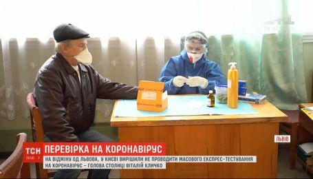 На відміну од Львова, у Києві вирішили не проводити масового експрес-тестування на коронавірус