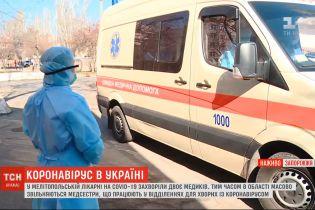 В областной инфекционной больнице Запорожской области массово увольняются медсестры