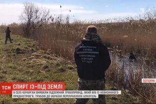 В Одеській області накордоні зМолдовою виявили трубопровід для контрабанди спирту