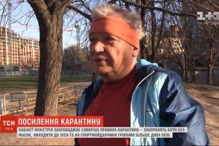 Кабмін запроваджує більш суворі правила карантину: чи готові українці їх дотримуватися