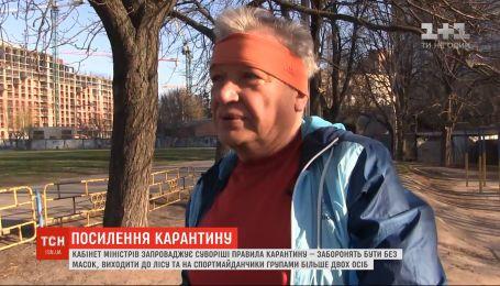 Кабмин вводит более строгие правила карантина: готовы ли украинцы их соблюдать