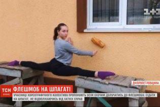 В Днепропетровской области танцовщицы занимаются домашними делами на шпагате