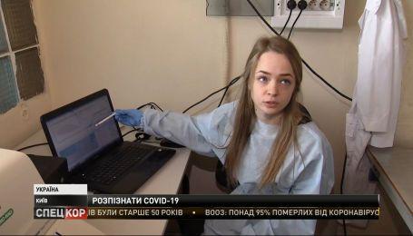 МОЗ не дає кошти українським вченим, що розробили тест, який виявляє коронавірус