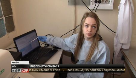Минздрав не дает средства украинским ученым, которые разработали тест, что выявляет коронавирус