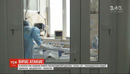 Коронавирус в Украине: первая смерть в столице и 135 новых подтвержденных случаев за сутки