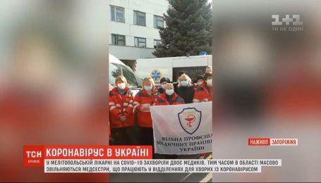 Ситуация в Запорожье: на коронавирус заболели медики, а медсестры угрожают увольнением