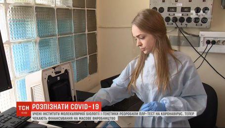 Украинские ученые, разработавшие тесты на коронавирус, не могут получить средства от государства