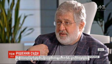 Игорь Коломойский выиграл суд у Валерии Гонтаревой