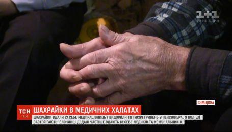 Шахрайки вдали із себе медпрацівниць і видурили із пенсіонера 18 тисяч гривень