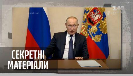 Новини з-за порєбріка: Путін хворий, Росія на карантині – Секретні матеріали