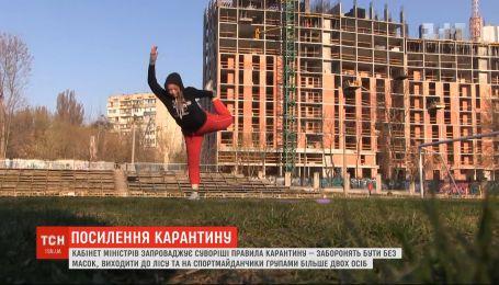 Чи готові українці дотримуватися жорсткіших правил карантину, які вводить Кабмін