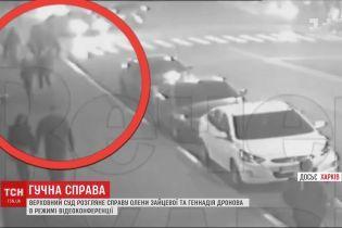 Верховний суд розгляне справу Олени Зайцевої та Геннадій Дронова у режимі онлайн