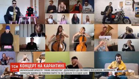 """Український оркестр """"Prime Orchestra"""" долучився до всесвітнього музичного флешмобу"""