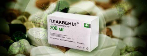 """Ліки """"Плаквеніл"""" від коронавірусу почали завозити до України: чи допоможуть вони хворим"""
