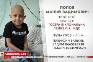 7-річному Матвійку терміново потрібна донорська кров для боротьби з раком