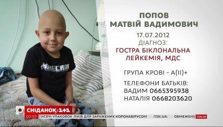 7-летнему Матвею срочно нужна донорская кровь для борьбы с раком