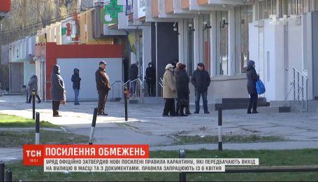 Уряд офіційно затвердив нові посилені правила карантину: як до них ставляться українці