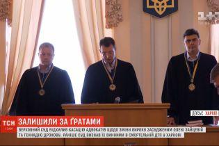 Остались за решеткой: Верховный суд не удовлетворил кассацию адвокатов Зайцевой и Дронова