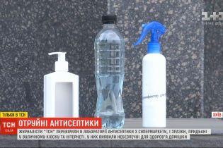 ТСН перевірила в лабораторії антисептики, які продають на вулиці та у кіосках