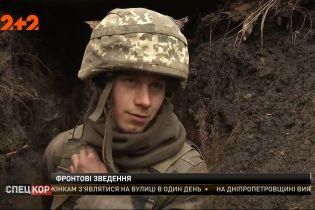 Новотошковское, Красногоровка и Павлополь под обстрелами: хроники ООС