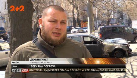 В Одесі спалили автівку місцевого громадського активіста