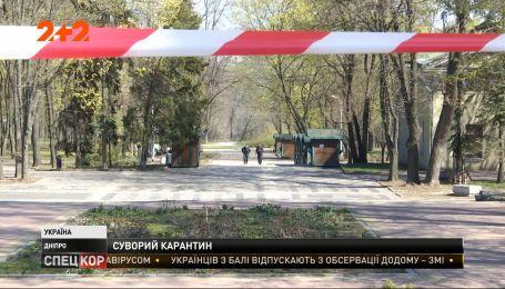 Что жители Днепра думают о закрытии парков в связи с карантином