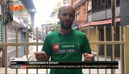 Украинские профессиональные альпинисты не могут выехать из Непала