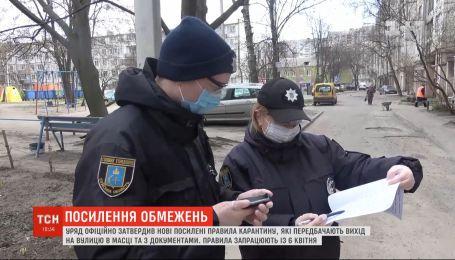 В Україні затвердили нові правила карантину: за що можуть оштрафувати