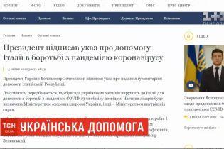 Українські медики вирушать до Італії для допомоги в боротьбі з коронавірусом