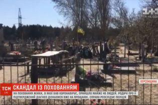 В Херсонской области на погребение женщины, у которой был коронавирус, пришло более 40 человек