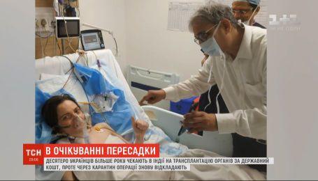 Карантин заморозил операции по пересадке органов украинцам в Индии