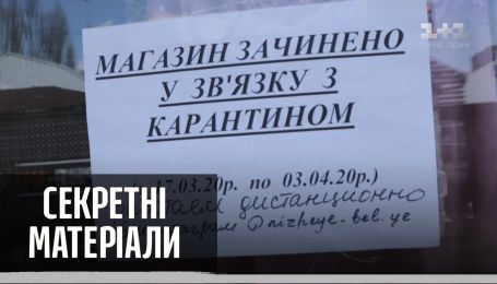 Действительно ли строгий карантин необходим Украине