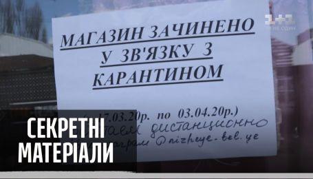 Чи справді суворий карантин необхідний Україні
