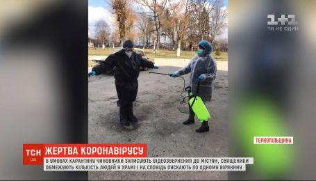 Коронавірус у Тернопільській області: як люди адаптувалися до життя в умовах карантину