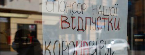 Карантин в Україні: третина компаній призупинила діяльність, малі підприємці масово звільняють працівників