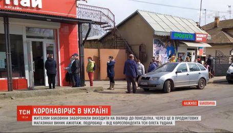 Через заборону виходити на вулицю на Буковині у продуктових магазинах виник ажіотаж