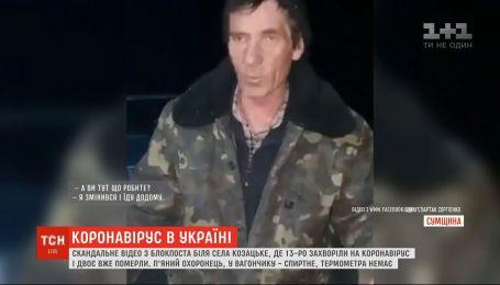 П'яний охоронець без термометра: у мережу потрапило скандальне відео з блокпоста біля Козацького