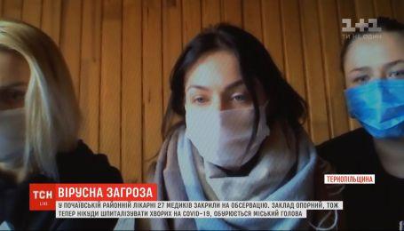 У Почаївській районній лікарні 27 медиків закрили на обсервацію