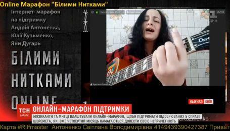 Музиканти та митці влаштували онлайн-марафон на підтримку фігурантів справи вбивства Шеремета