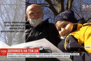 7-летний Никита со злокачественной опухолью головного мозга требует немедленной помощи