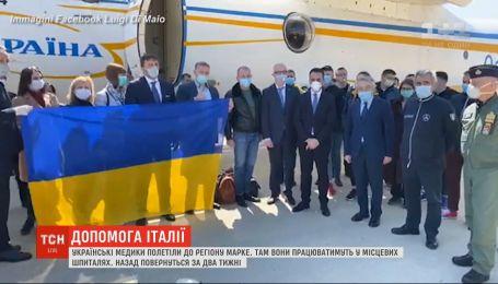Украинские врачи отправились на помощь в Италию