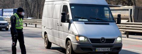 Посилення карантину: у Києві запроваджують нові обов'язкові перевірки під час в'їзду до столиці