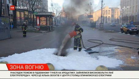 В центре Киева на Крещатике загорелись подземные коммуникации