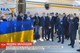 Звучат песни: медики Неаполя выразили благодарность приезжим украинским врачам